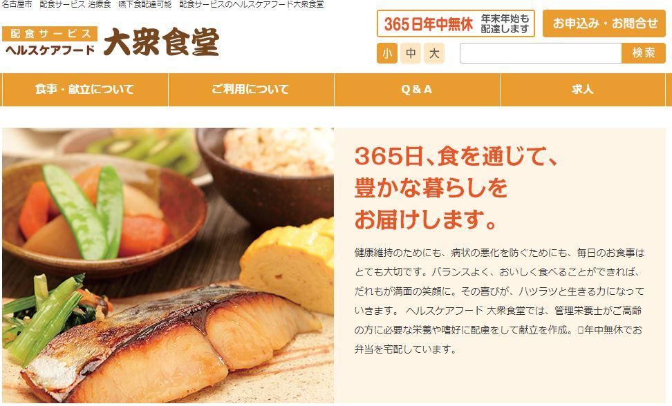 名古屋市の高齢者向け介護食宅配弁当のおすすめはココ!評判・口コミや料金を徹底比較!