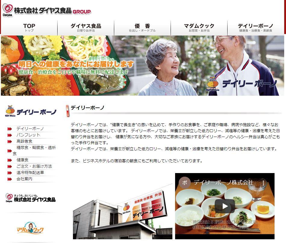 福岡市の高齢者向け介護食宅配弁当のおすすめはココ!評判・口コミや料金を徹底比較!