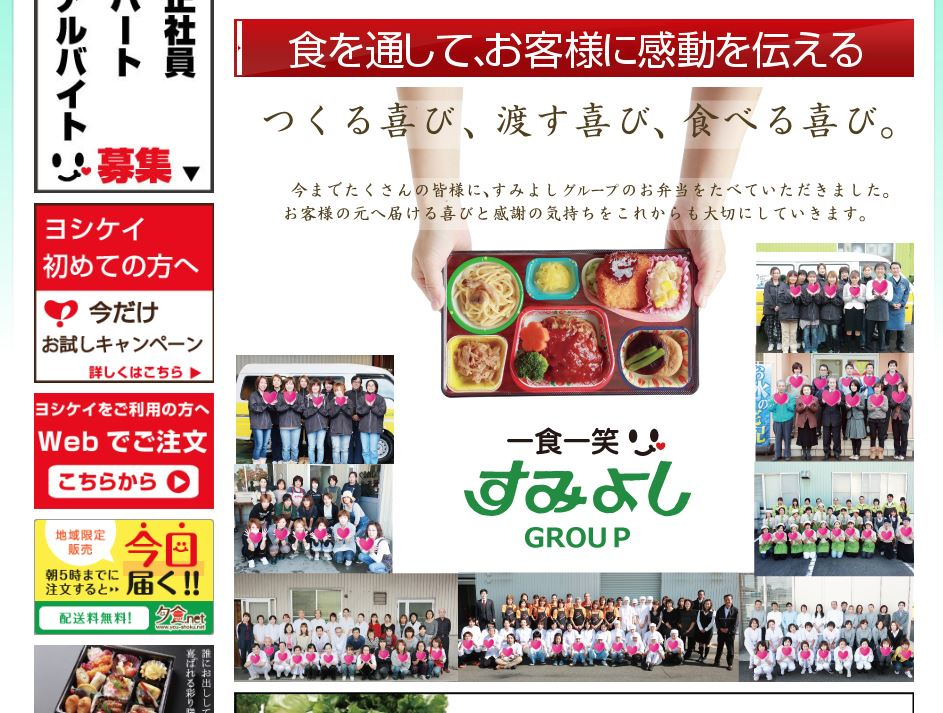 福井市の高齢者向け介護食宅配弁当のおすすめはココ!評判・口コミや料金を徹底比較!