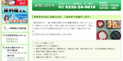 山形県の高齢者向け介護食宅配弁当のおすすめはココ!評判・口コミや料金を徹底比較!