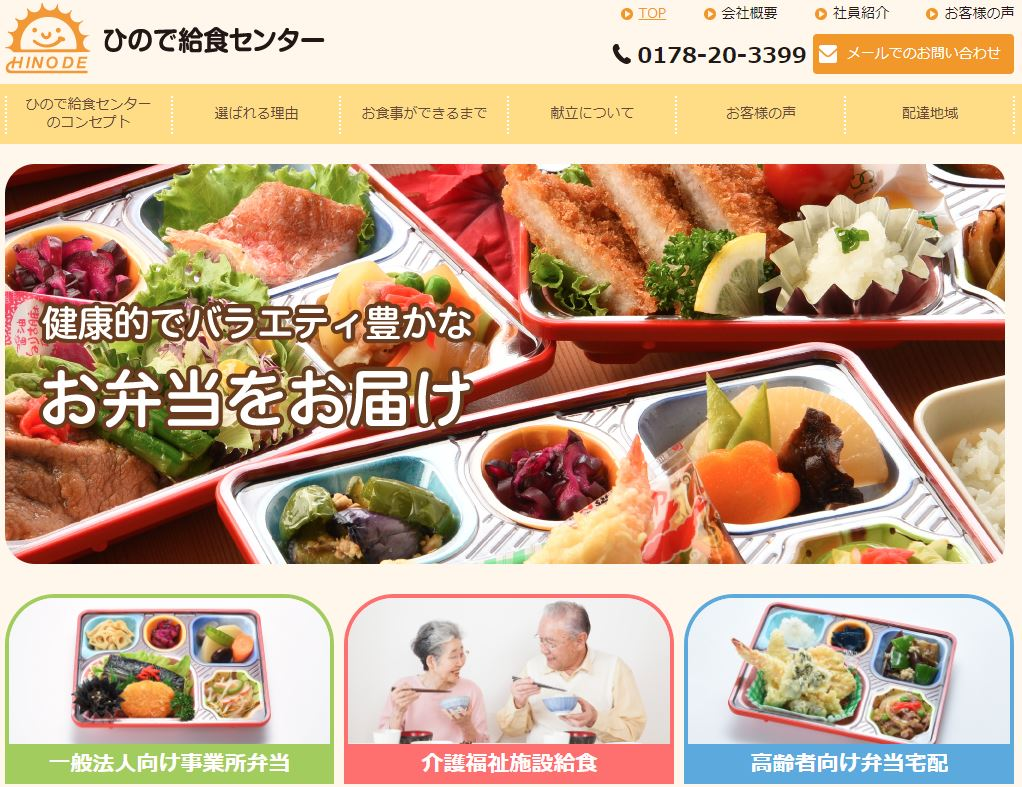 八戸市の高齢者向け介護食宅配弁当のおすすめはココ!評判・口コミや料金を徹底比較!