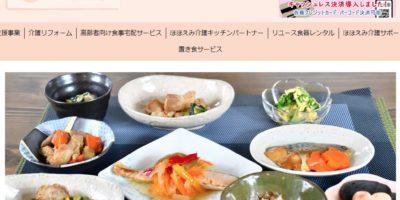 島根県の高齢者向け介護食宅配弁当のおすすめはココ!評判・口コミや料金を徹底比較!
