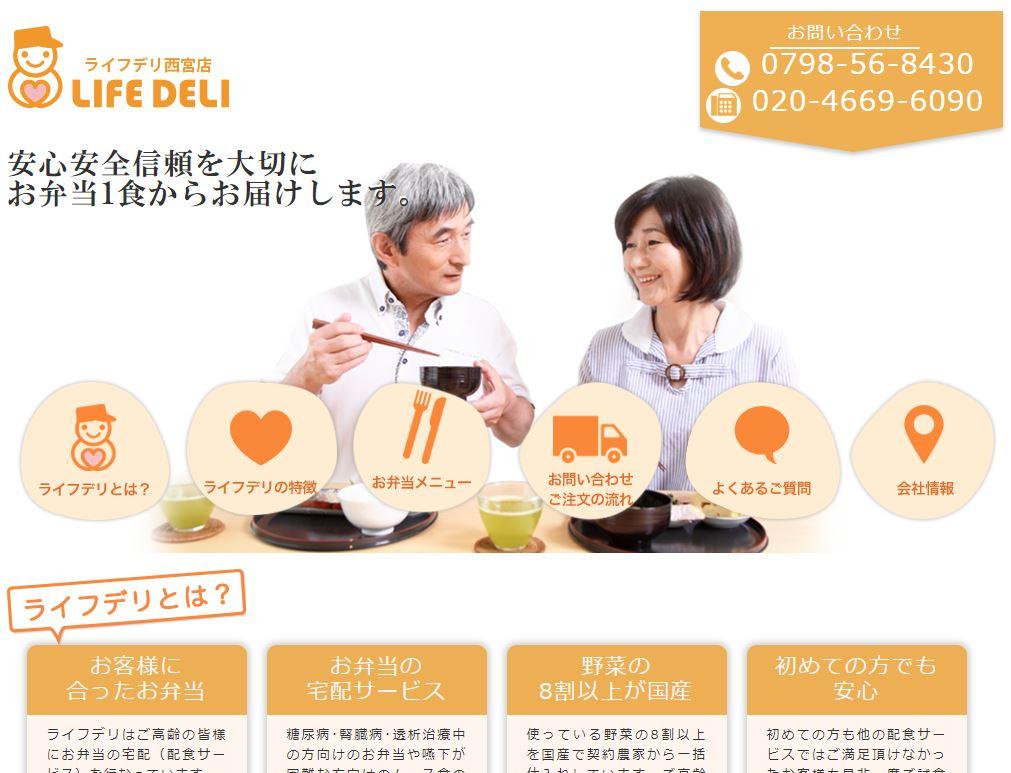 西宮市の高齢者向け介護食宅配弁当のおすすめはココ!評判・口コミや料金を徹底比較!