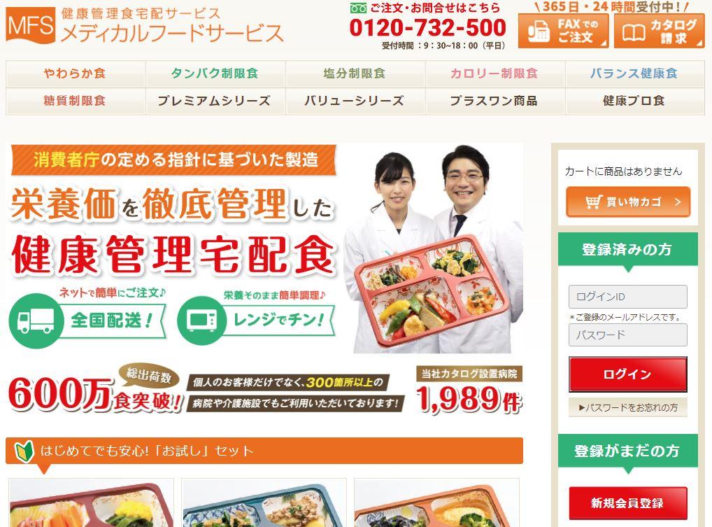 北海道浦臼町の高齢者向け介護食宅配弁当のおすすめはココ!評判・口コミや料金を徹底比較!