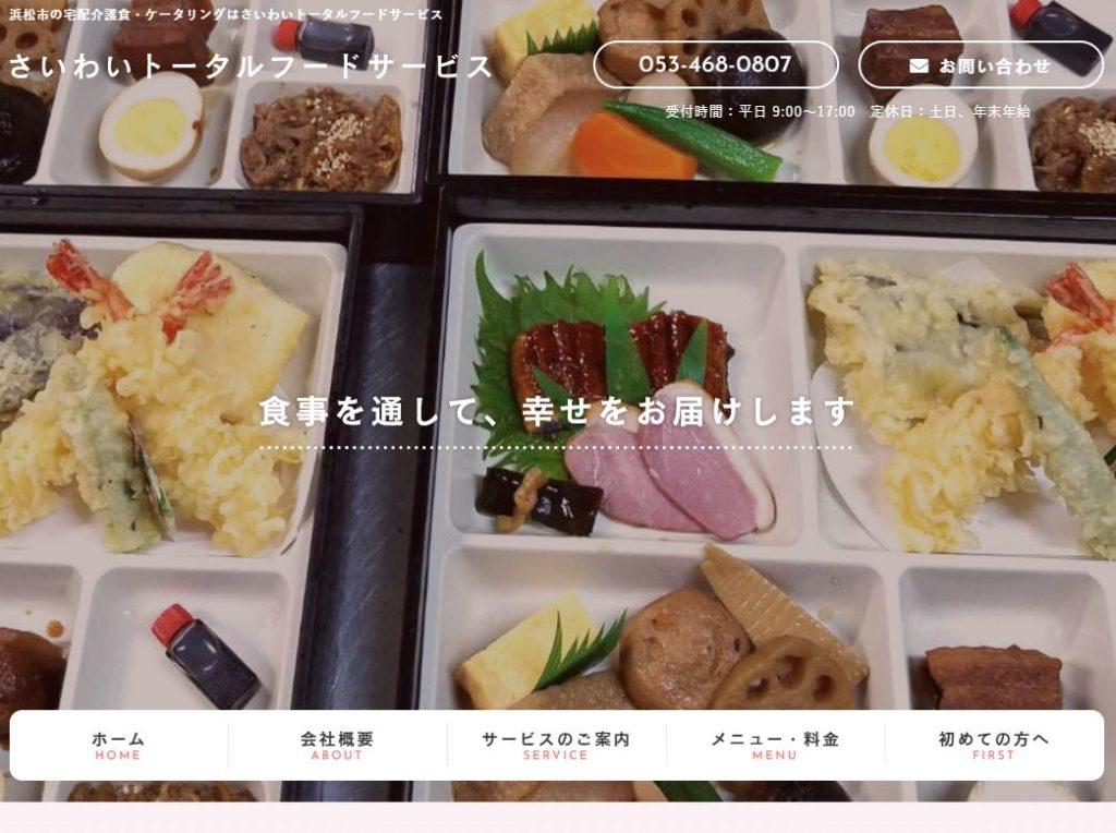 浜松市中区の高齢者向け介護食宅配弁当のおすすめはココ!評判・口コミや料金を徹底比較!