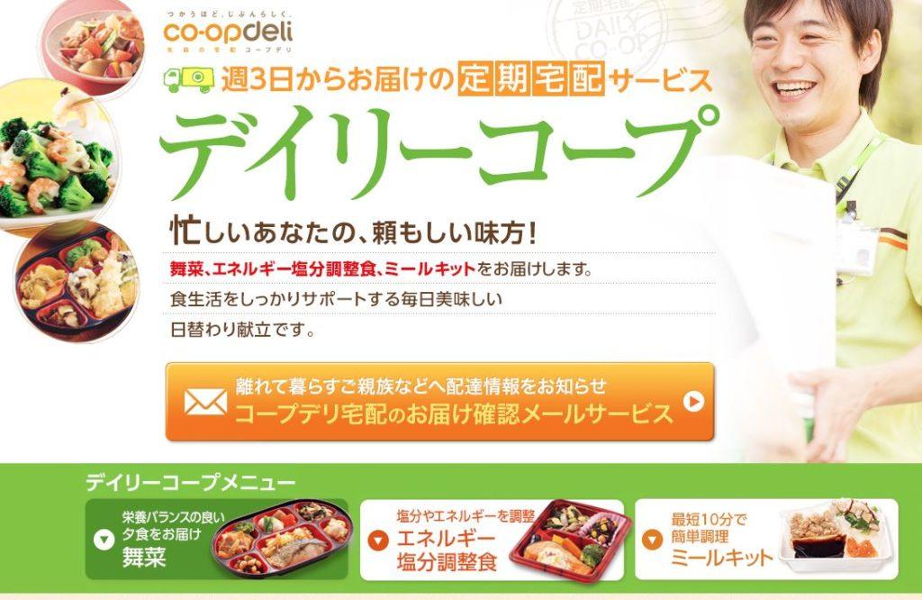 八千代市の高齢者向け介護食宅配弁当のおすすめはココ!評判・口コミや料金を徹底比較!