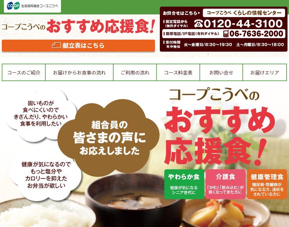 宝塚市の高齢者向け介護食宅配弁当のおすすめはココ!評判・口コミや料金を徹底比較!