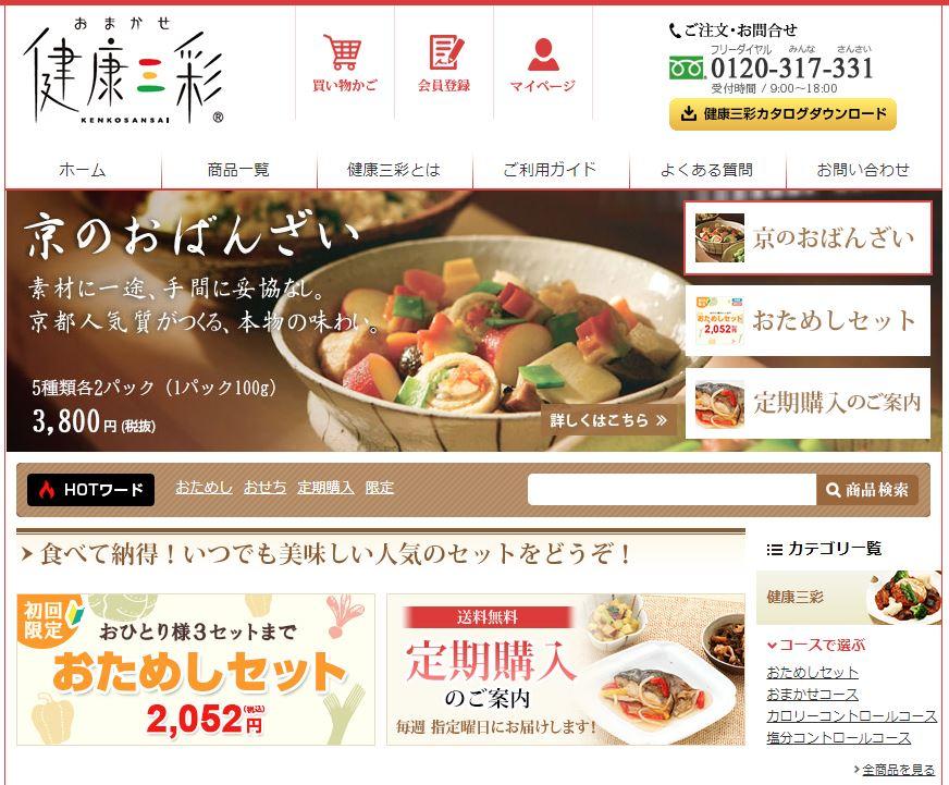 昭島市の高齢者向け介護食宅配弁当のおすすめはココ!評判・口コミや料金を徹底比較!