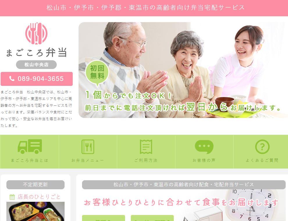 松山市の高齢者向け介護食宅配弁当のおすすめはココ!評判・口コミや料金を徹底比較!