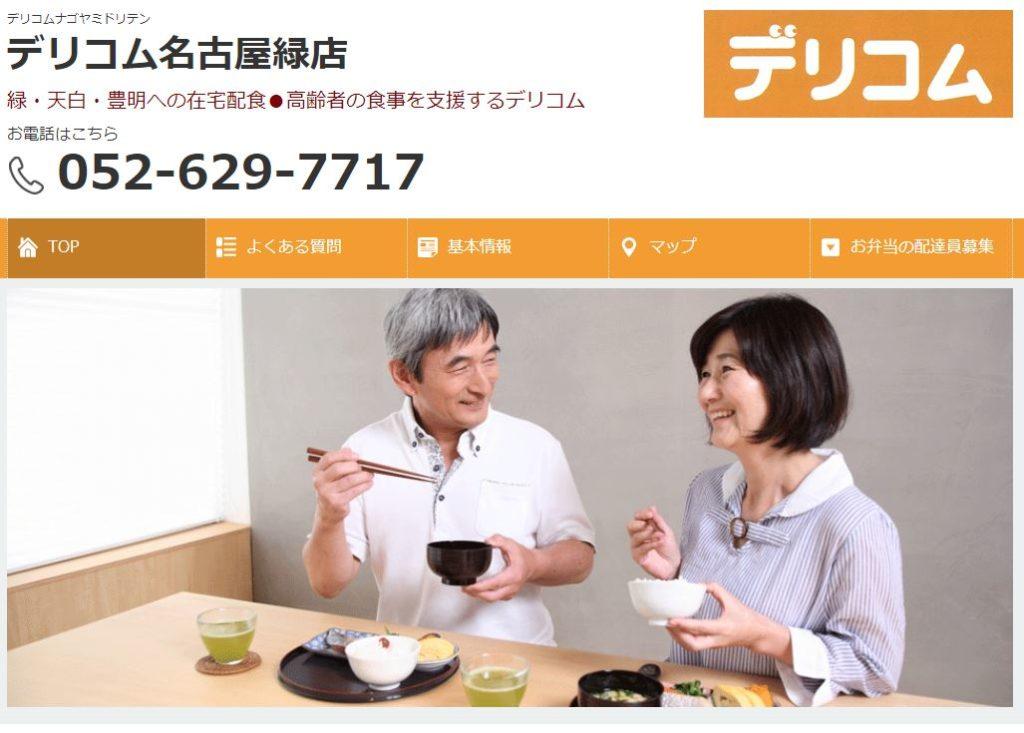 名古屋市緑区の高齢者向け介護食宅配弁当のおすすめはココ!評判・口コミや料金を徹底比較!
