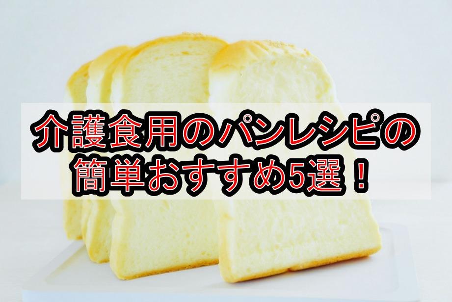 介護食用のパンレシピの簡単おすすめ5選!材料や柔らかく美味しい作り方のポイントを紹介!