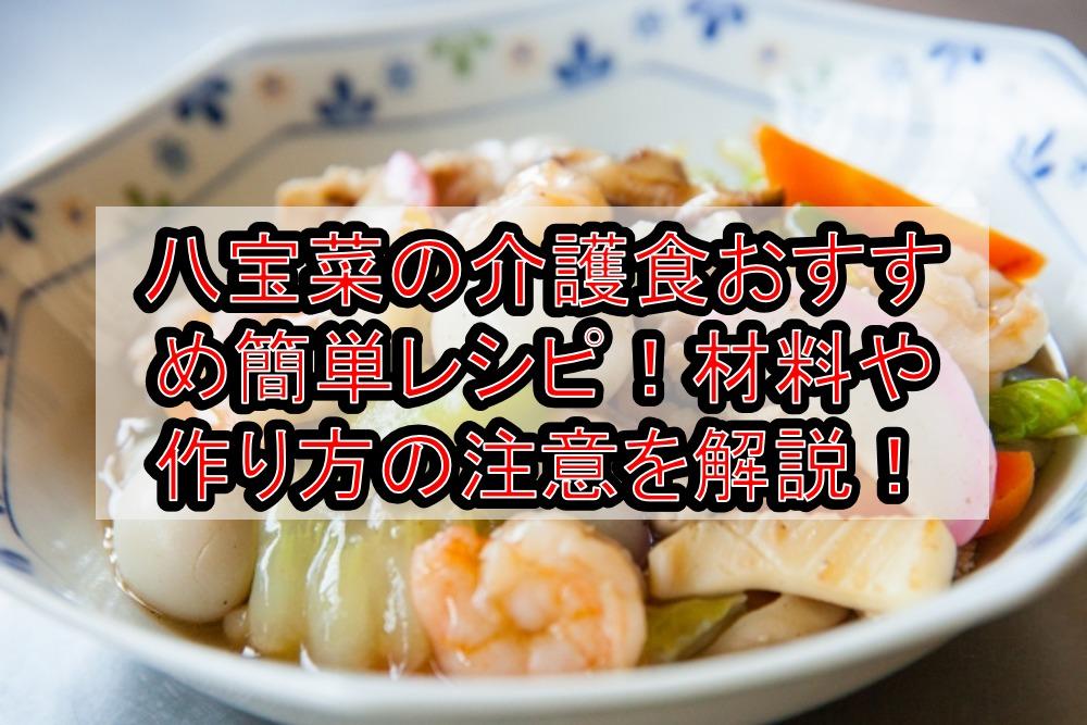 八宝菜の介護食おすすめ簡単レシピ!材料や作り方の注意を徹底解説!
