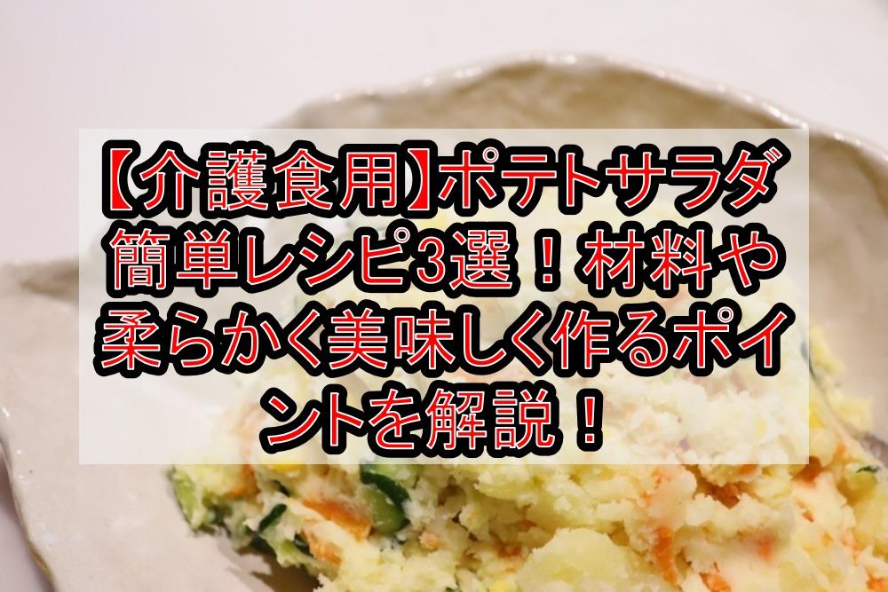 【介護食用】ポテトサラダ簡単レシピ3選!材料や柔らかく美味しく作るポイントを解説!