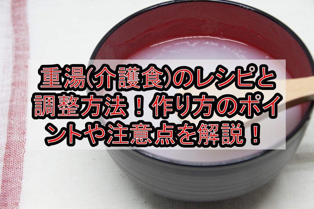 重湯(介護食)のレシピと調整方法!作り方のポイントや注意点を解説!【高齢者向け】