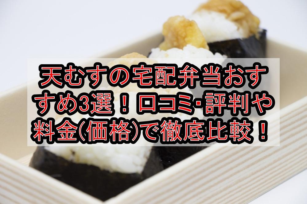 天むすの宅配弁当おすすめ3選!口コミ・評判や料金(価格)で徹底比較!