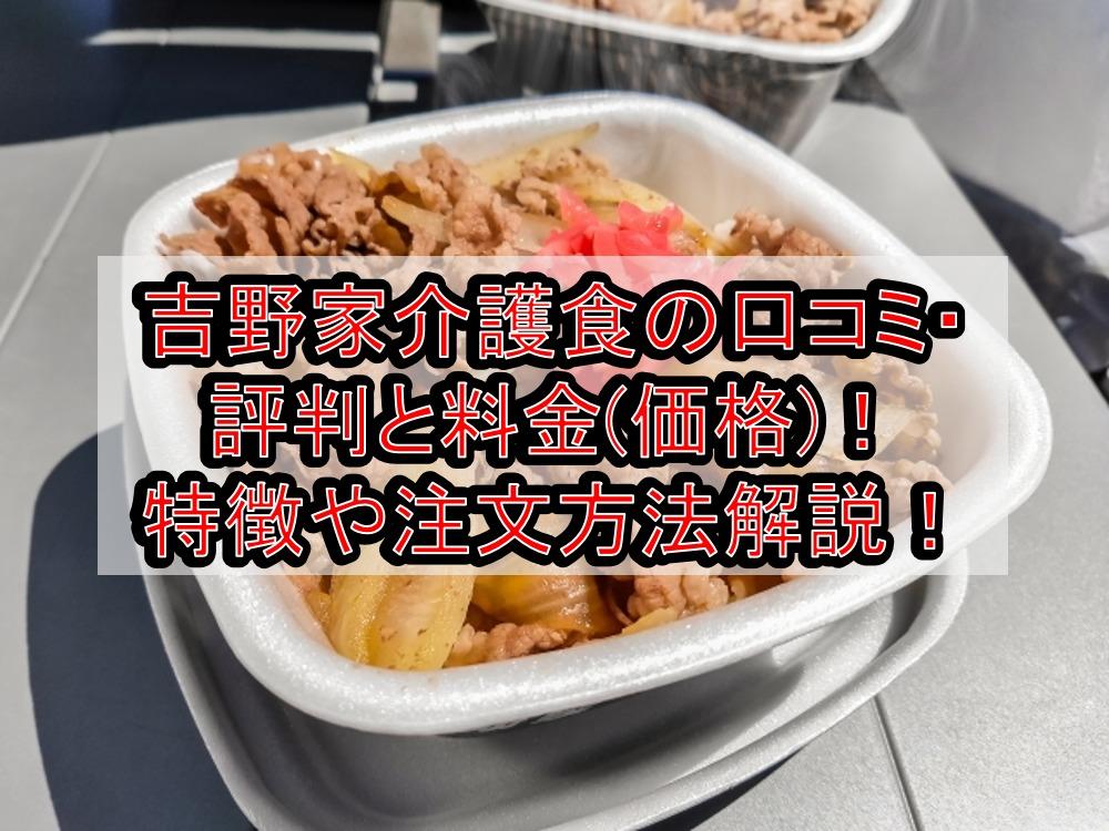 吉野家介護食の口コミ・評判と料金(価格)!特徴や注文方法を徹底解説!