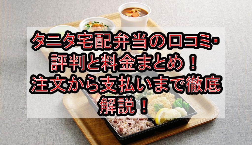 タニタ宅配弁当の口コミ・評判と料金(価格)まとめ!注文から支払いまで徹底解説!