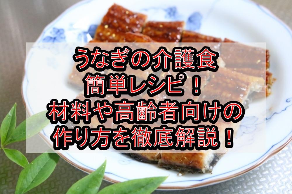うなぎの介護食簡単レシピ!材料や高齢者向けの作り方を徹底解説!