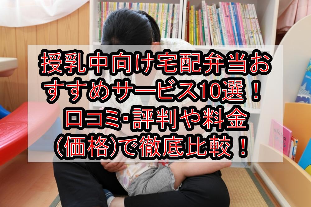 授乳中向け宅配弁当おすすめサービス10選!口コミ・評判や料金(価格)で徹底比較!