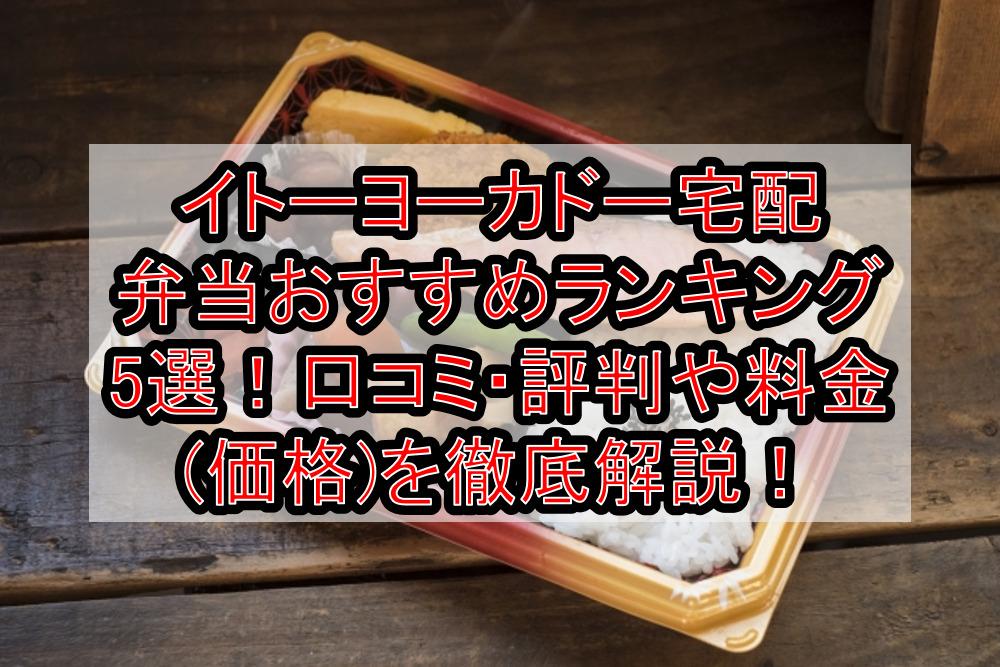 イトーヨーカドー宅配弁当おすすめランキング5選!口コミ・評判や料金(価格)を徹底解説!