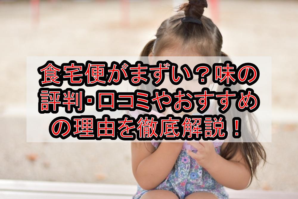食宅便がまずい?味の評判・口コミやおすすめの理由を徹底解説!