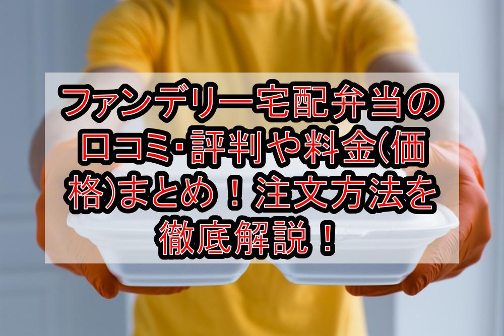 ファンデリー宅配弁当の口コミ・評判や料金(価格)まとめ!注文方法を徹底解説!