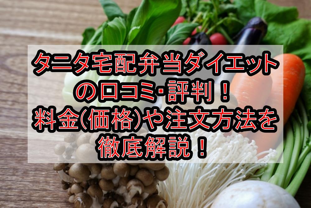 タニタ宅配弁当(ダイエット)の口コミ・評判!料金(価格)や注文方法を徹底解説!
