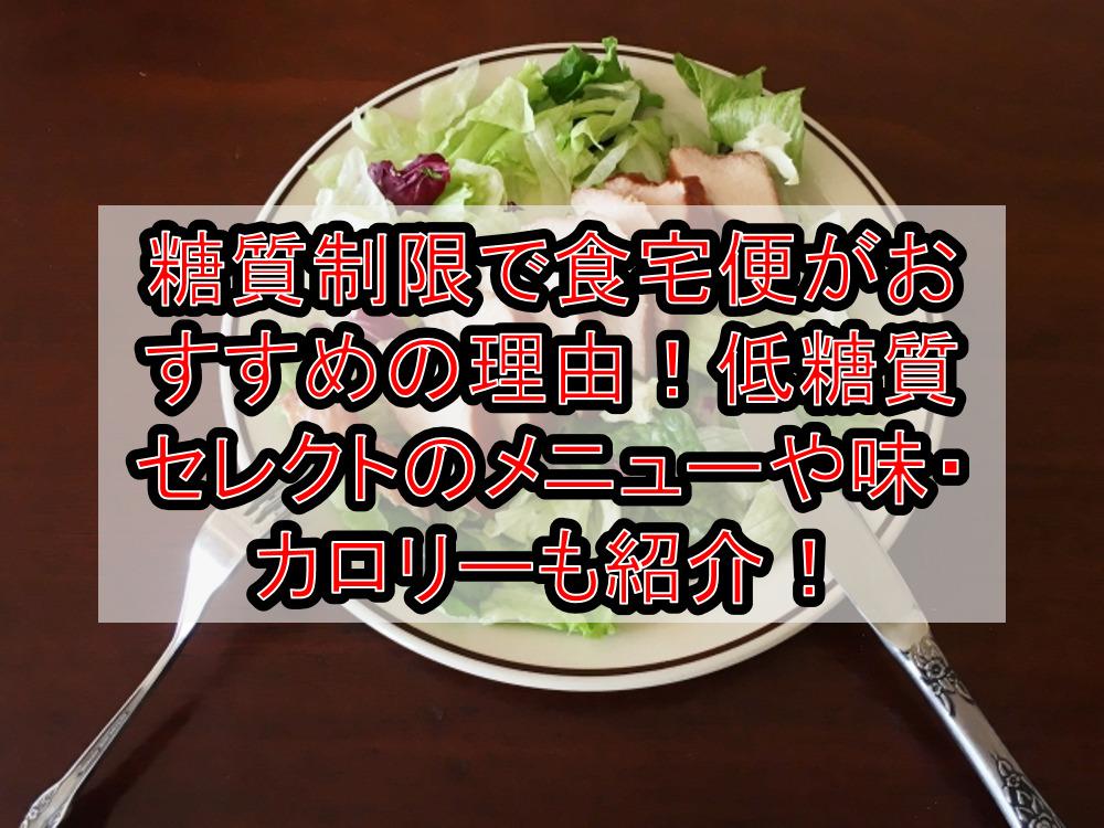 糖質制限で食宅便がおすすめの理由!低糖質セレクトのメニューや味・カロリーも徹底紹介!