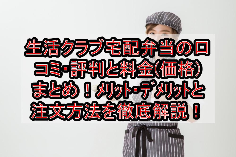 生活クラブ宅配弁当の口コミ・評判と料金(価格)まとめ!メリット・デメリットと注文方法を徹底解説!