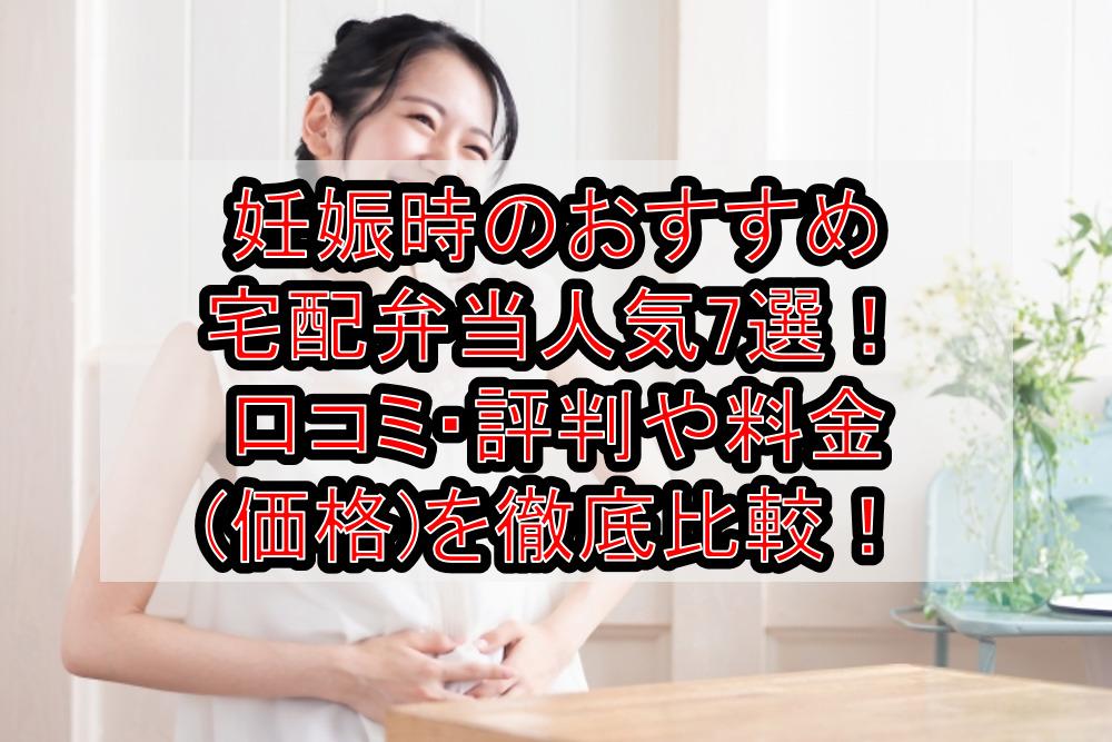 妊娠時のおすすめ宅配弁当7選!口コミ・評判や料金(価格)を徹底比較!