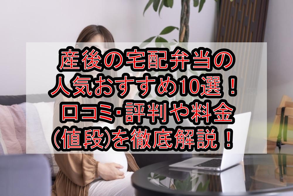 産後の宅配弁当の人気おすすめ10選!口コミ・評判や料金(値段)を徹底解説!