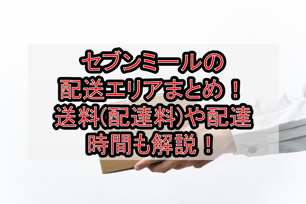 セブンミールの配送エリアまとめ!送料(配達料)や配達時間も徹底解説!