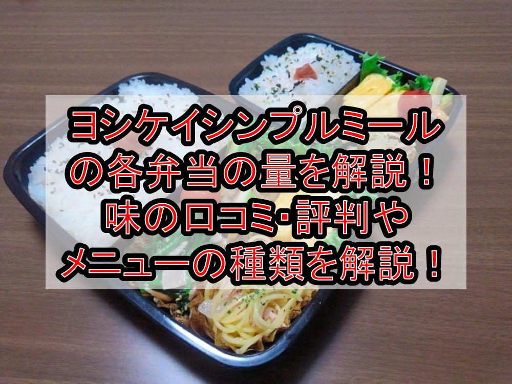ヨシケイシンプルミールの各弁当の量を解説!味の口コミ・評判やメニューの種類を徹底解説!