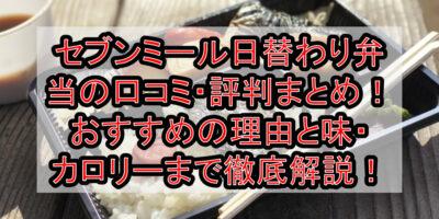 セブンミール日替わり弁当の口コミ・評判まとめ!おすすめの理由と味・カロリーまで徹底解説!