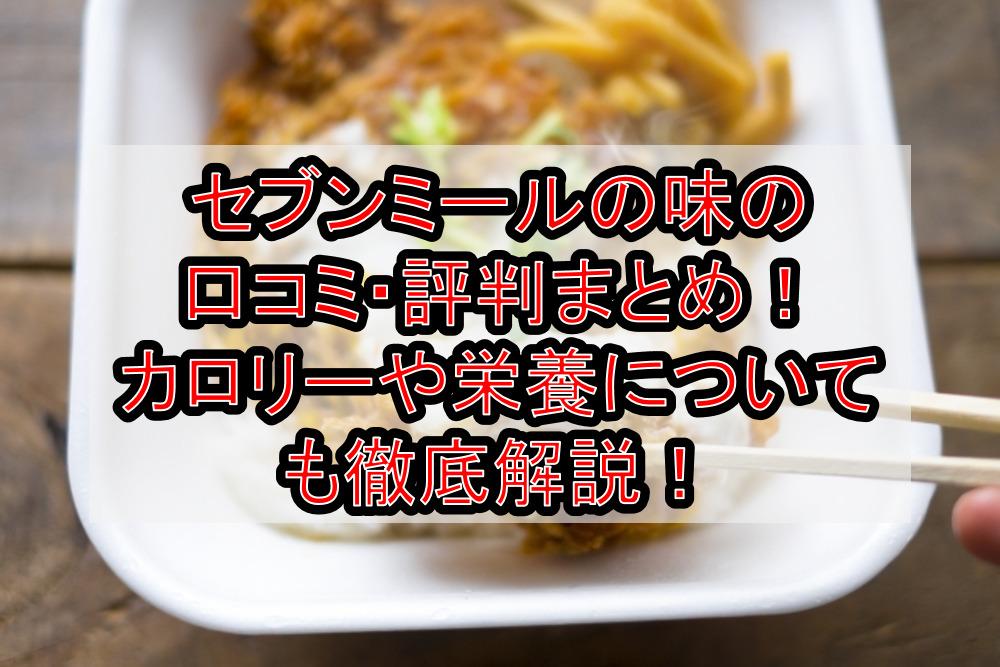 セブンミールの味の口コミ・評判まとめ!カロリーや栄養についても徹底解説!