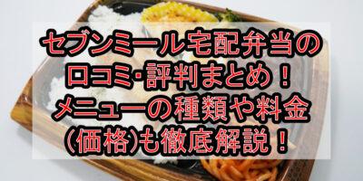 セブンミール宅配弁当の口コミ・評判まとめ!メニューの種類や料金(価格)も徹底解説!