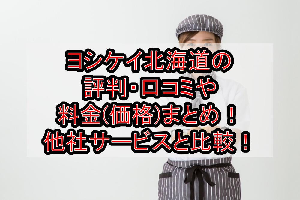 ヨシケイ北海道の評判・口コミや料金(価格)まとめ!他社サービス突堤比較!