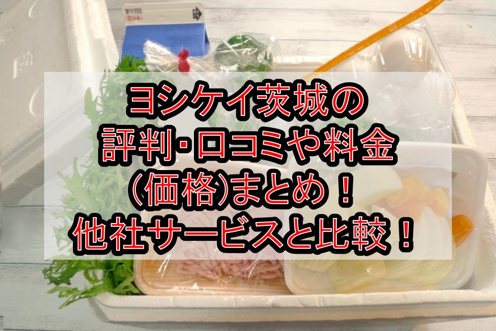ヨシケイ茨城の評判・口コミや料金(価格)まとめ!他社サービスと徹底比較!