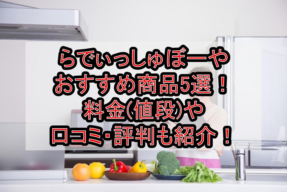 らでぃっしゅぼーやおすすめ商品5選!料金(値段)や口コミ・評判も紹介!