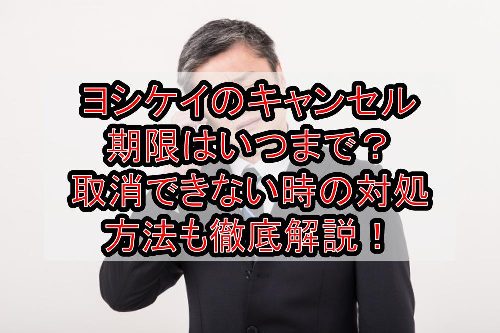 ヨシケイのキャンセル期限はいつまで?取消できない時の対処方法も徹底解説!