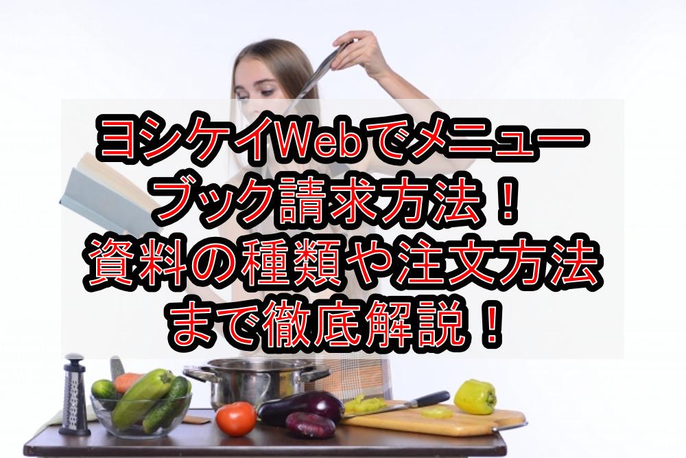 ヨシケイWebでメニューブック請求方法!資料の種類や注文方法まで徹底解説!