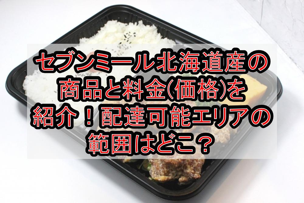 セブンミール北海道産の商品と料金(価格)を紹介!配達可能エリアの範囲はどこ?