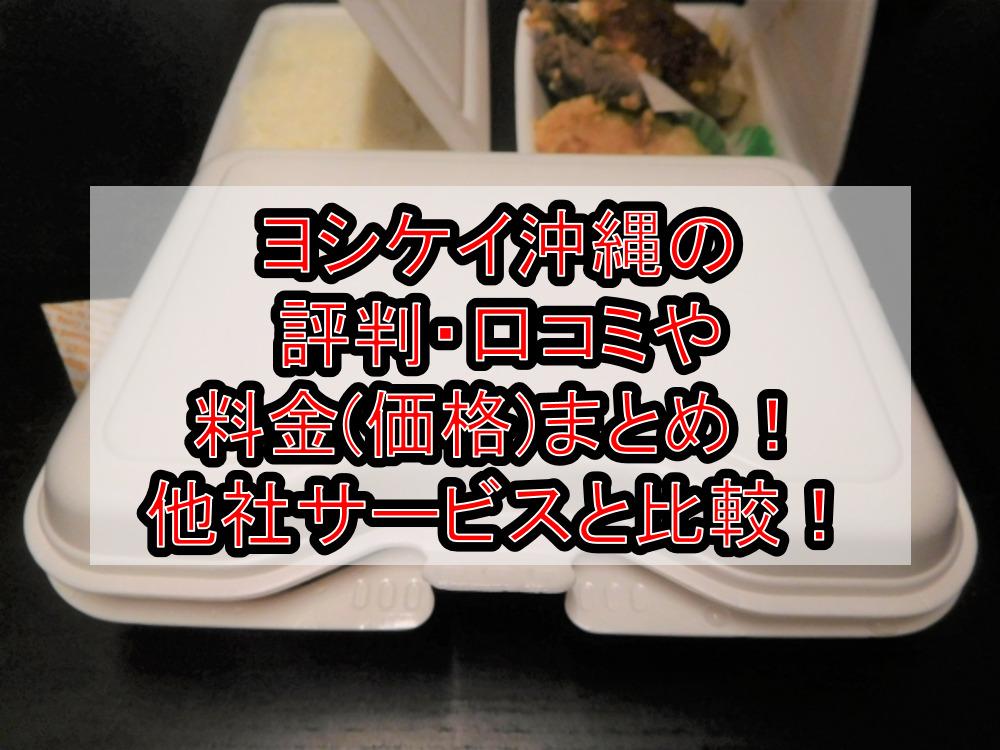 ヨシケイ沖縄の評判・口コミや料金(価格)まとめ!メニューや他社サービスと徹底比較!