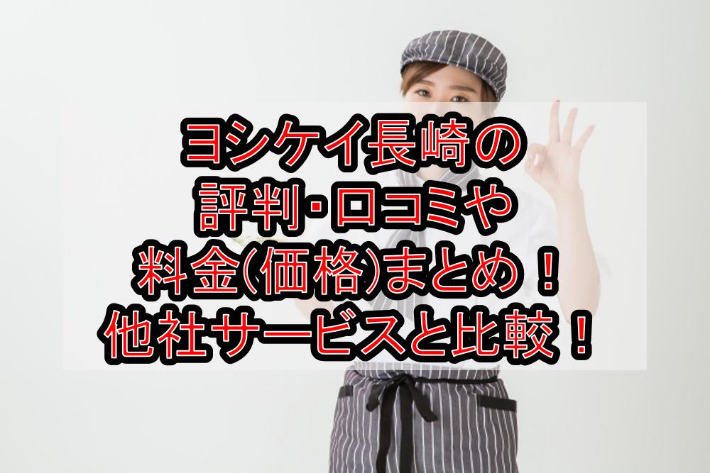 ヨシケイ長崎の評判・口コミや料金(価格)まとめ!他社サービスと徹底比較!
