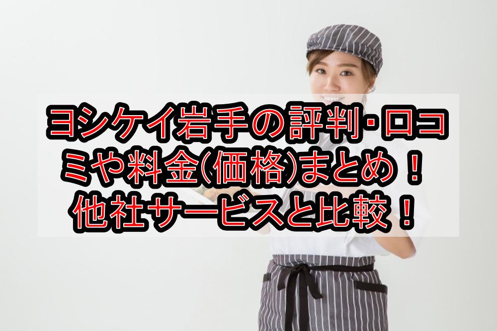 ヨシケイ岩手の評判・口コミや料金(価格)まとめ!他社サービスと徹底比較!