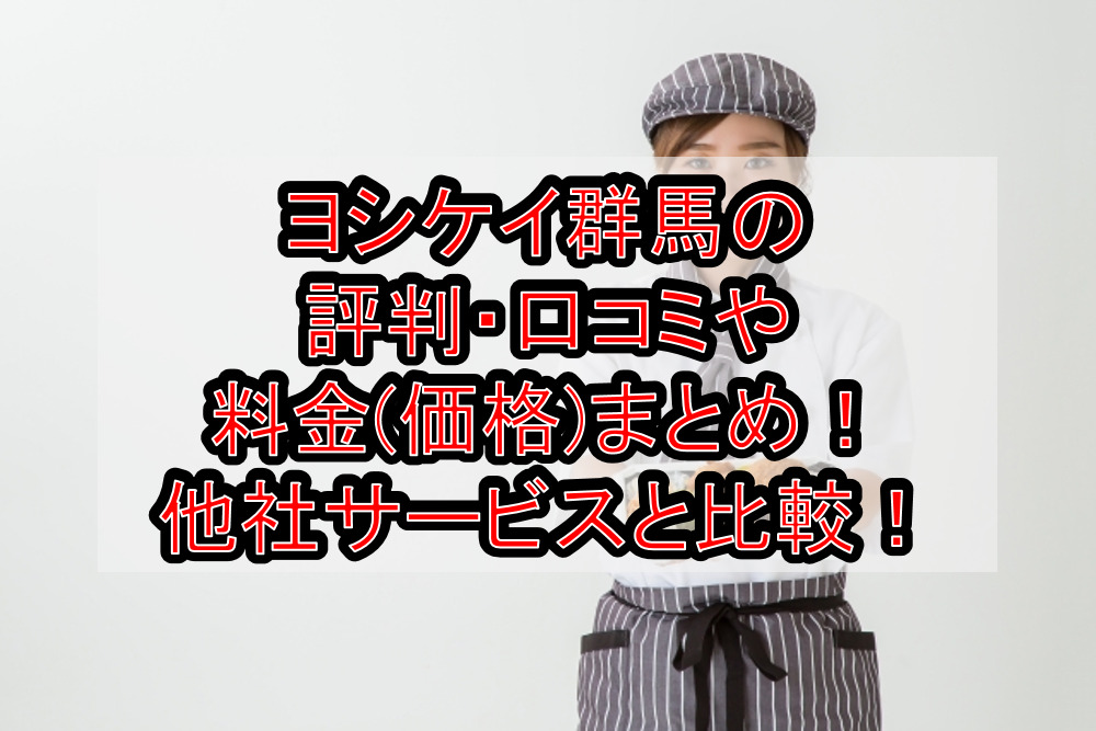 ヨシケイ群馬の評判・口コミや料金(価格)まとめ!他社サービスと徹底比較!