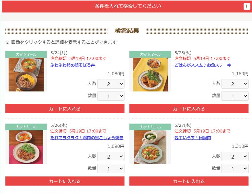 ヨシケイ web メニュー ブック