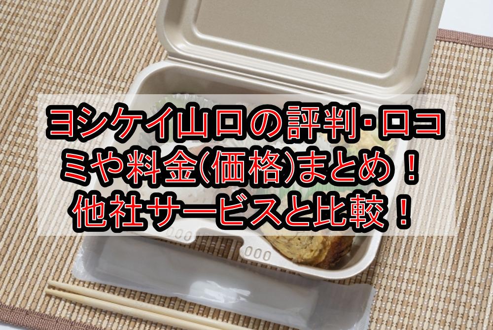 ヨシケイ山口の評判・口コミや料金(価格)まとめ!他社サービスと徹底比較!