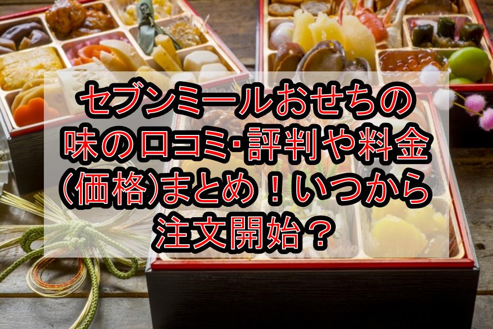 セブンミールおせちの味の口コミ・評判や料金(価格)まとめ!いつから注文開始?