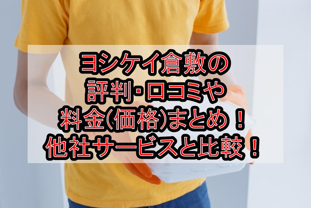 ヨシケイ倉敷の評判・口コミや料金(価格)まとめ!他社サービスと徹底比較!